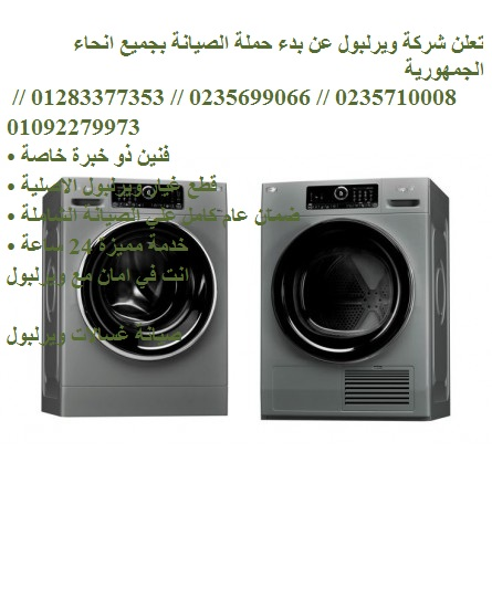 شركة ويرلبول للغسالات التجمع الخامس | 01220261030 && 0235700997 ويرلبول  whirlpool