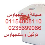 صيانة الثلاجة وستنجهاوس نوفرست 0235700997 ارقام اصلاح وستنجهاوس الزمالك 01060037840 توكيل وستنجهاوس