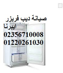 صيانة الثلاجة ايبرنا نوفرست 01096922100 ارقام اصلاح ايبرنا المعادى 0235700994 توكيل ثلاجات ايبرنا