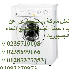 هنا صيانة وستنجهاوس بالمهندسين 0235700994 / غسالة ملابس وستنجهاوس / 01207619993