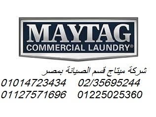 بلاغات اعطال ثلاجات  ميتاج & 01014723434 && 0235695244 &امبابة