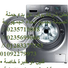 المتطور صيانة بوش  01093055835 | غساله بوش الشرقيه | 0235700994