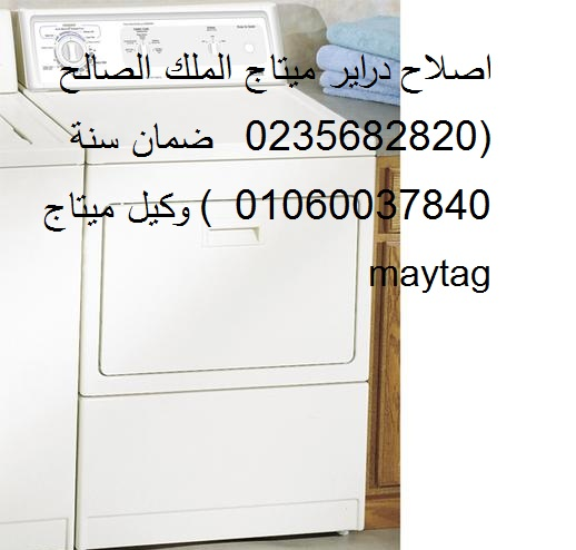اجابات صيانة دارير ميتاج 0235699066 $$  ميتاج الشرقية $$ 01207619993 ضمان ميتاج