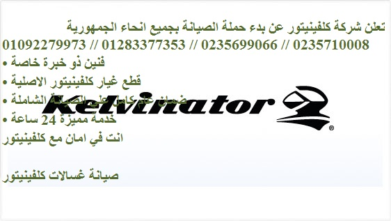 خدمة صيانة كلفينيتور ثلاجه 0235682820 كلفينيتور الشروق  01093055835 ضمان كلفينيتور