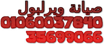 خدمة صيانة ديب فريزر ويرلبول (( 0235700994 )) ويرلبول روكسي (( 01093055835))