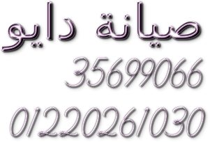خدمة صيانة دايو غسالات  0235710008 دايو بنها 01096922100 ضمان دايو