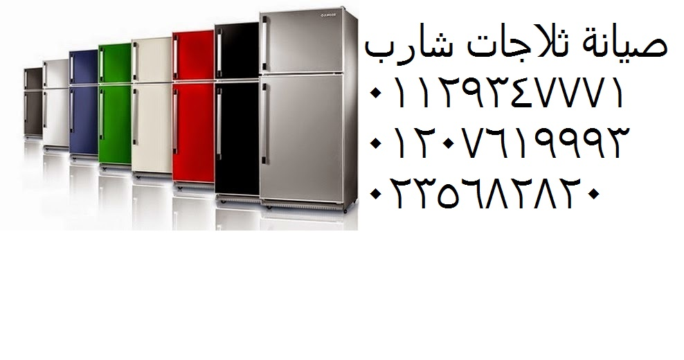 الصيانه المضمونه ثلاجه شارب 01095999314  الضاهر   0235700994صيانة ثلاجة شارب sharp