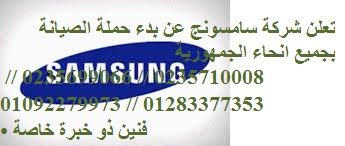 وكيل مجفف سامسونج باب الشعرية 0235682820 صيانة سامسونج  Samsung