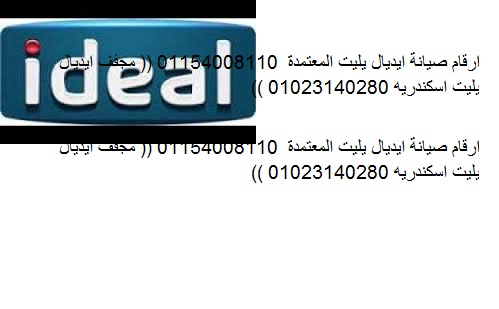 وكيل غسالات ايديال ايليت فى بورتو السخنة 0235699066 صيانة ايديال ايليت ideal elite