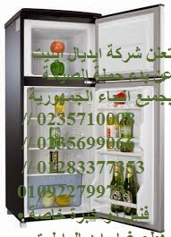 دليل الاصلاح ثلاجات وايت ويل الغربيه 01095999314 || 0235710008