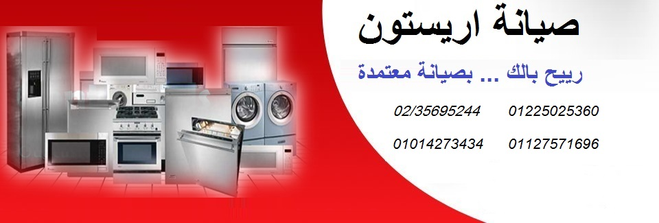 ارقام تليفون اصلاح غسالات  اريستون & 01014723434 && 0235695244 & حدايق الاهرام