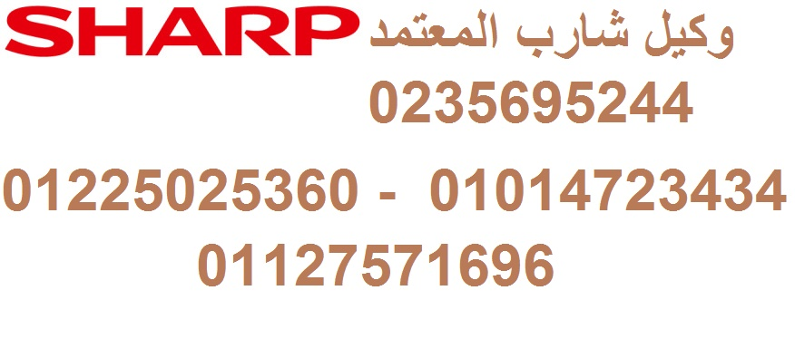ارقام تليفون اصلاح غسالات شارب & 01014723434 && 01225025360& فيصل