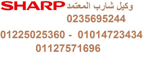 بلاغات اعطال غسالات  شارب & 01014723434 && 01225025360& االتجمع الخامس