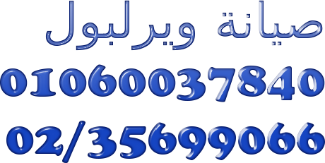 دليل مراكز ويرلبول فيصل (( 0235700994 )) تصليح مجفف ويرلبول
