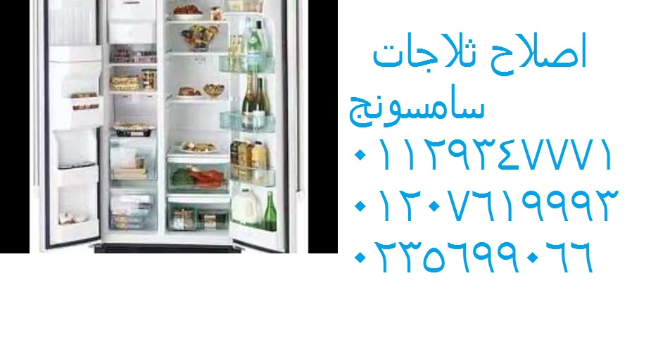 ارقام اصلاح ثلاجات سامسونج  0235700994 سرايا القبة 01096922100 تركيب وصيانة سامسونج