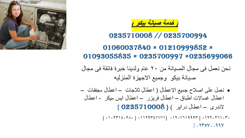 ارقام اصلاح ثلاجات بيكو 0235700997 المهندسين  01095999314 تركيب وصيانة بيكو