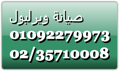 خدمة عملاء ويرلبول فيصل (( 0235700994)) صيانة لاندري ويرلبول (( 01207619993 ))