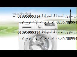 خدمة عملاء اريستون التجمع 01095999314 || صيانة غسالات اريستون || 0235700997
