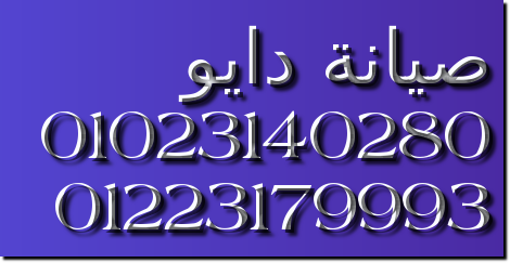 خدمة عملاء دايو العجوزة  0235700997 صيانة فريزر دايو 01207619993