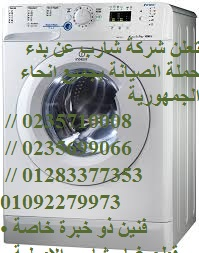 مبدعون صيانة شارب المقطم 01207619993 ! غساله شارب | 0235700994