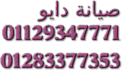 كشف اعطال فريزر دايو 0235700997 صيانة دايو سرايا القبة  01207619993