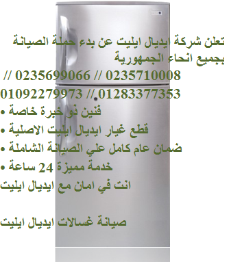 هنا صيانة وايت ويل بالتجمع الاول 0235700997 /  تلاجات وايت ويل  /  01207619993