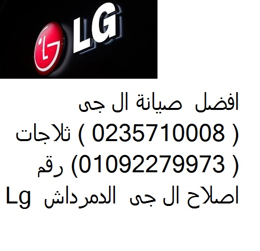 هنا صيانة ال جي بالبحيرة 01095999314/ تلاجات ال جي / 0235700997