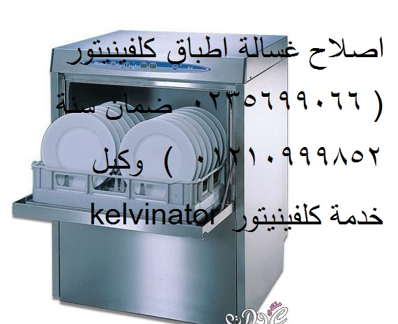تليفون مركز غسالة اطباق كلفينيتور 0235700997 $$  رقم كلفينيتور اكتوبر  $$ 01096922100