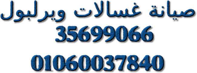 تليفون مركز غسالات ويرلبول ((0235700994)) رقم ويرلبول الدقهلية (( 01207619993 ))