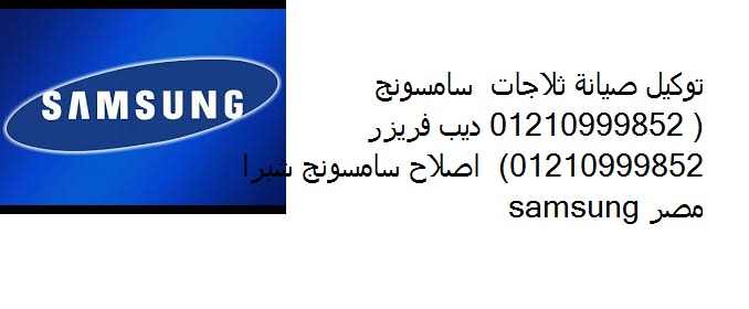 وكيل غسالات سامسونج 01112124913  حدائق الهرم 0235700994 صيانه معتمدة