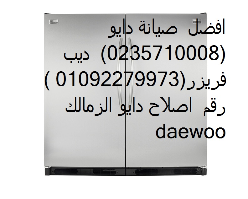 الفرع الرئيسي صيانة ثلاجات دايو  01207619993   عابدين 0235700994 مركز صيانة دايو