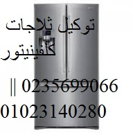 الضمان الشامل لصيانه كلفينيتور العجمى 01093055835+ ثلاجات كلفينيتور + 0235700997
