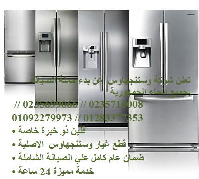 الضمان الشامل لصيانه وستنجهاوس طنطا 01096922100 ثلاجة وستنجهاوس  0235700997