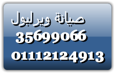 كبري شركات صيانة فريزر ويرلبول (( 0235700994 )) حلوان (( 01207619993 ))