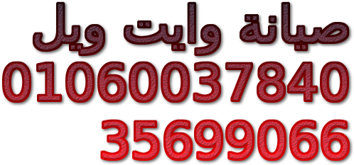 دليل مراكز صيانة وايت ويل المهندسين 0235700994 01093055835 تصليح غسالة اطباق وايت ويل