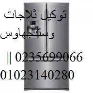 ارقام تليفون وستنجهاوس 01112124913 طنطا 0235700994  صيانة ثلاجة وستنجهاوس