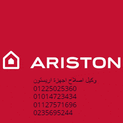 رقم تليفون صيانه غسالات اريستون & 0235695244 & 01014723434  ariston