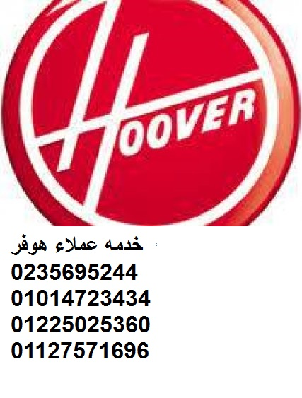 رقم تليفون غسالات هوفر & 0235695244 & 01014723434 hoover