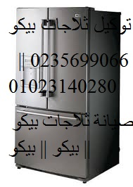 خدمات اصلاحات ثلاجه بيكو  01092279973!! بيكو الشيخ زايد  !!0235700997