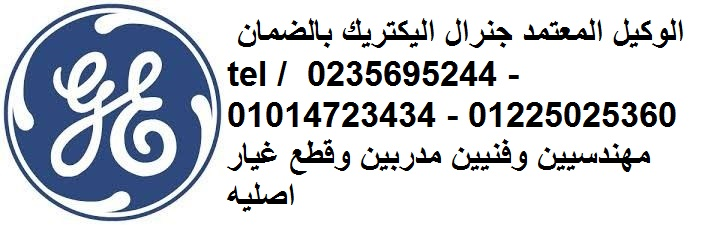 توكيل صيانه جنرال اليكتريك  0235695244  اعطال تلاجه جنرال اليكتريك  01225025360 الاسكندرية