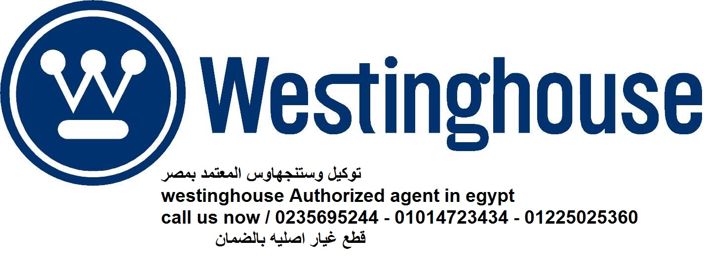 ارقام تليفونات توكيل وستنجهاوس ((01014723434)) الوكيل الرسمى ((01127571696)) مصر الجديدة
