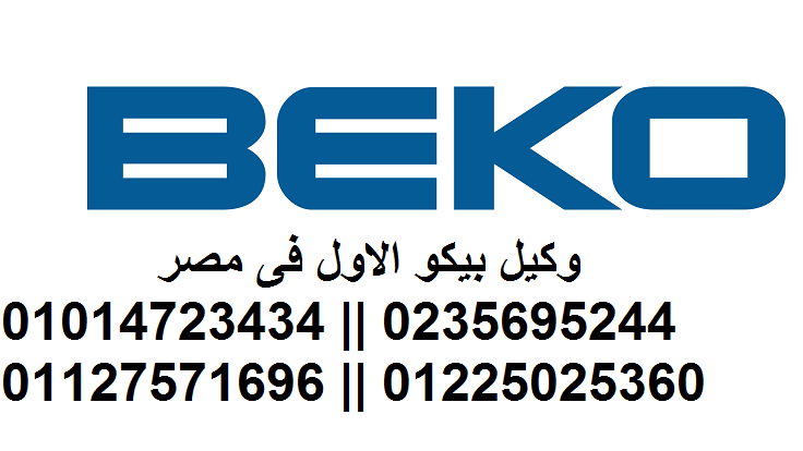 صيانة اعطال ثلاجات  بيكو & 01014723434 && 01225025360 & الجيزه