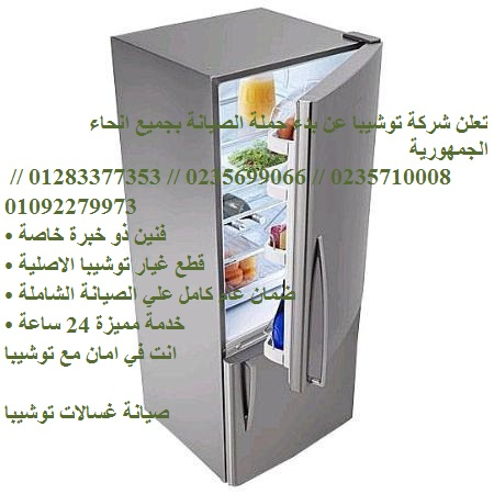 خدمة اعطال ثلاجات توشيبا (الجيزة ) 01092279973 توشيبا 0235700994