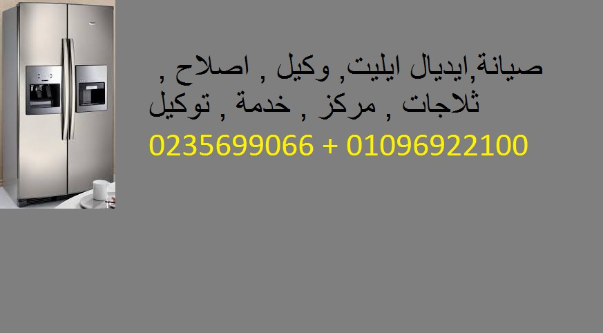 شركة اصلاح فريزر ايديال ايليت الجيزة 0235700994 # 01095999314 # صيانة ايديال ايليت