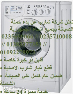 شركة اصلاح غسالات شارب عين شمس 0235700994 * 01283377353 صيانة شارب