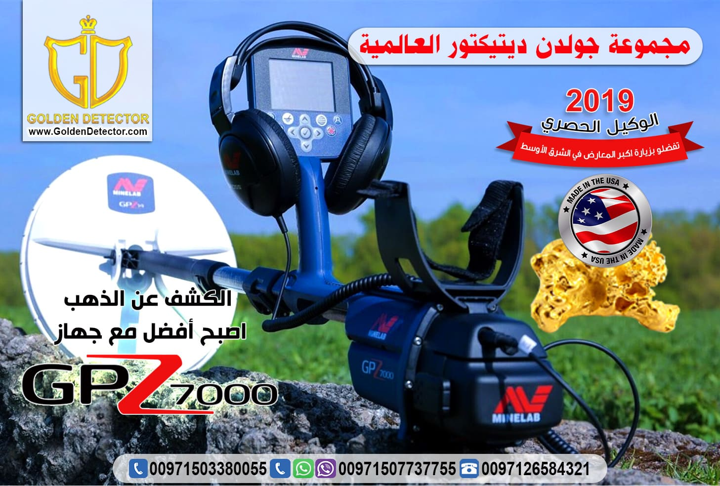 GPZ7000 جاهز كشف الذهب في السعوديه الان