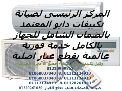خدمة عملاء صيانة دايو مدينتى   ( 0235700994) اصلاح تكيف دايو ( 01220261030) دايو