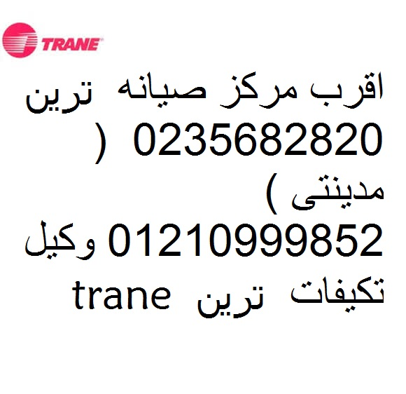 خدمة عملاء صيانة ترين الاسكندرية (01220261030) اصلاح تكيف ترين ( 0235700997) ترين