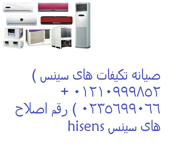 خدمة عملاء صيانة هاى سينس  المريوطية ( 0235700997) اصلاح تكيف هاى سينس ( 01220261030) هاى سينس