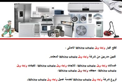 رقم صيانة وايت ويل السويس 01210999852 ثلاجة وايت ويل 01092279973 وايت ويل white whale